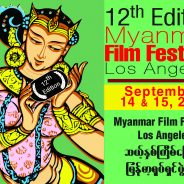 2019 Myanmar Film Festival of Los Angeles (12th Edition): September 14 & 15, 2019